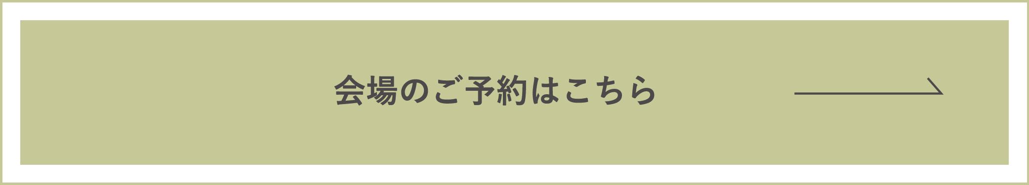 枝垂 室内イメージ