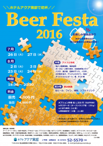 Beer Festa 2016 in アクア黒部