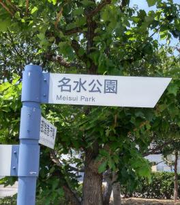 名水公園6